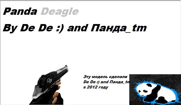 Panda deagle By De De :) and Панда_tm