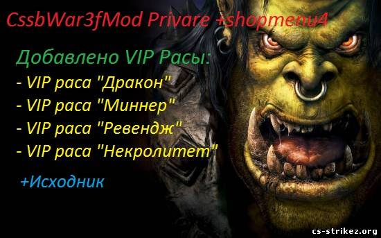 Скачать CssbWar3ftMod Private 3.8 +shopmenu4