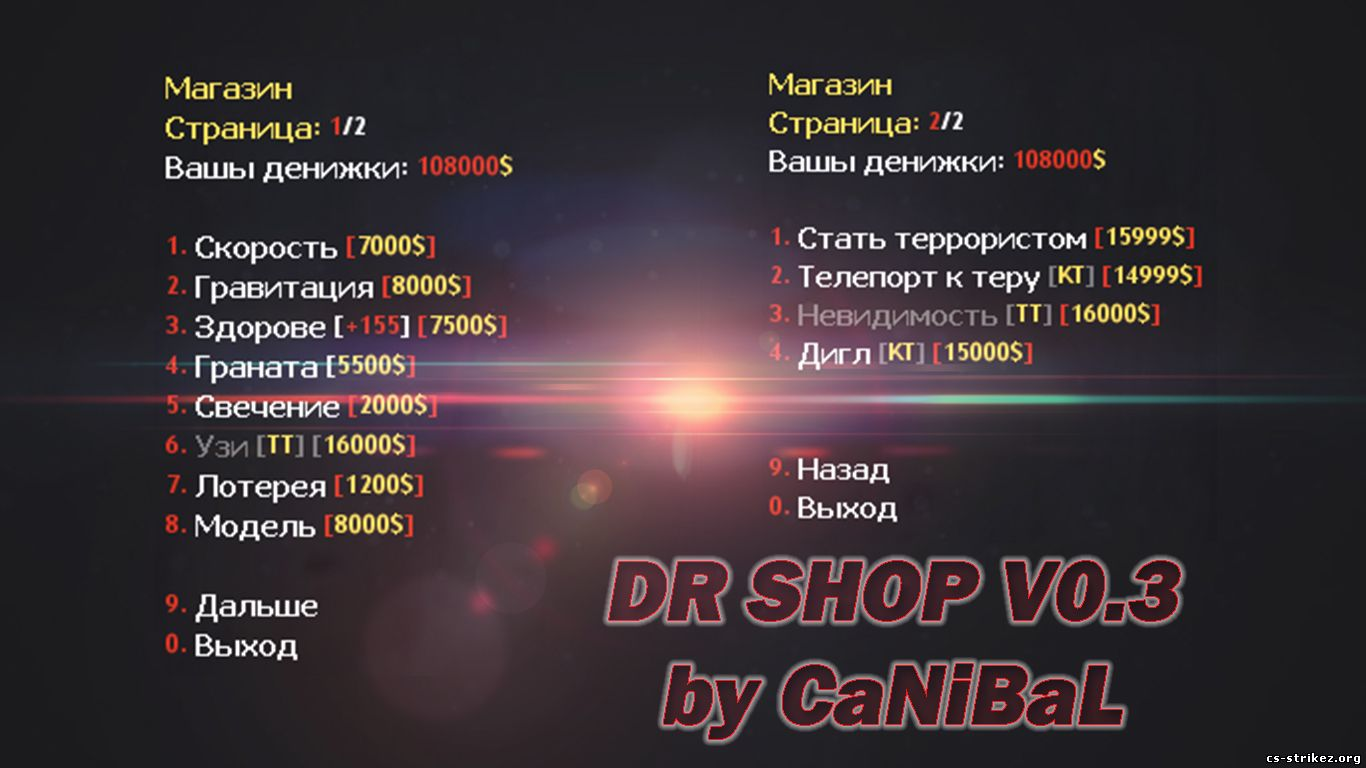 Плагин Deathrun Shop V0.3 by CaNiBaL