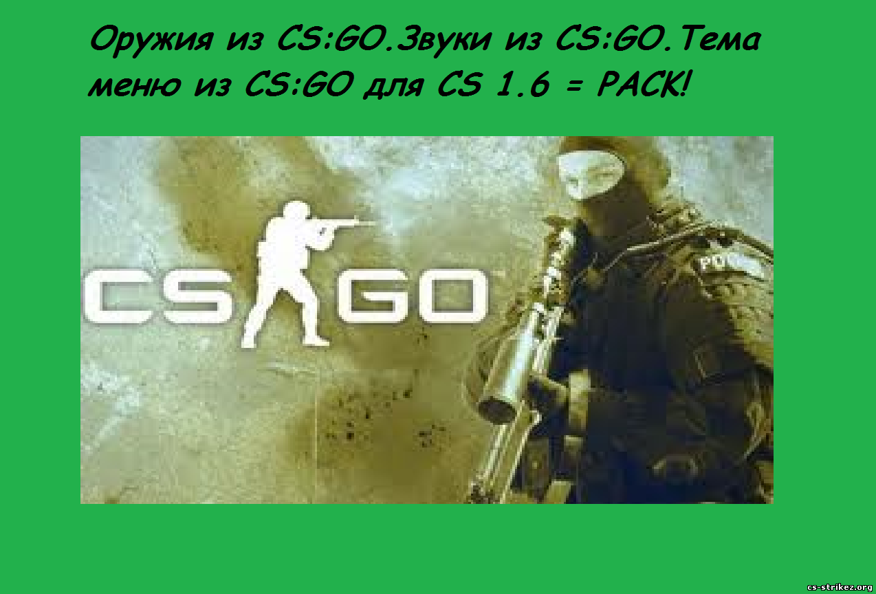 Pack оружий из CS:GO для CS 1.6