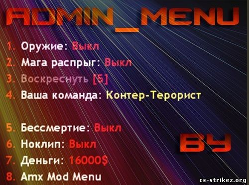 Плагин AdminMenu v3.0 by Life iS GoOD