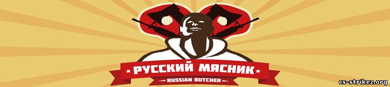 Counter-Strike 1.6 Русский мясник