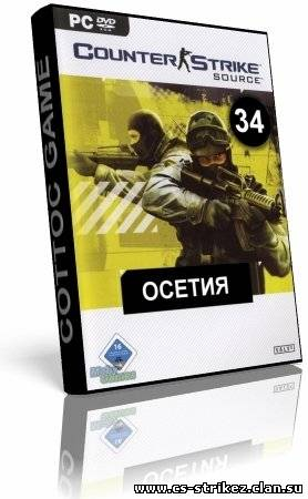 Counter Strike Source: Южная Осетия